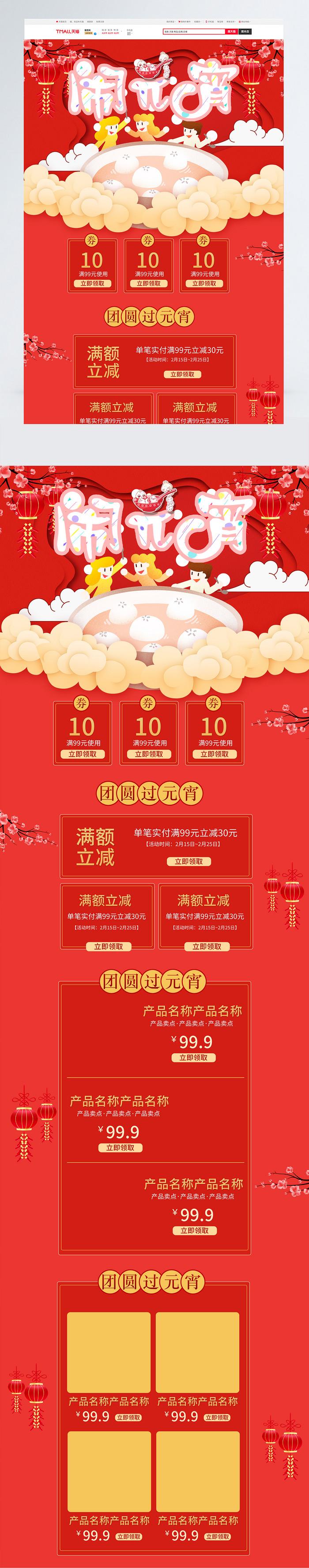 元宵节快乐促销淘宝首页