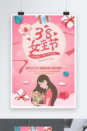 38妇女节魅力女王节促销海报