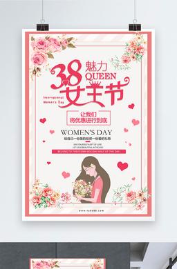2019年三八女王节扁平浪漫风格促销宣传海报设计
