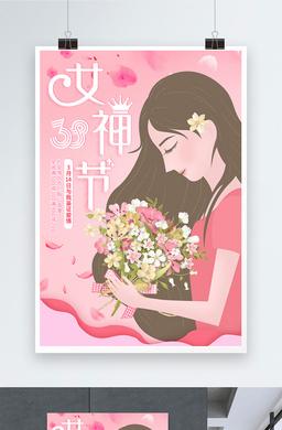 粉色浪漫女王节促销海报三八女神节
