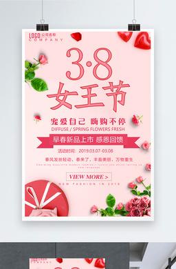 2019年三八女王节简约粉色浪漫风格海报设计