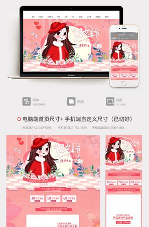 3.8女王节 手绘风美妆个护唯美浪漫全套PC无线端首页