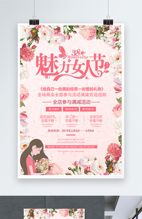 2019年三八女人节浪漫小清新风格宣传海报设计