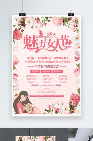 2019年三八女人節浪漫小清新風格宣傳海報設計