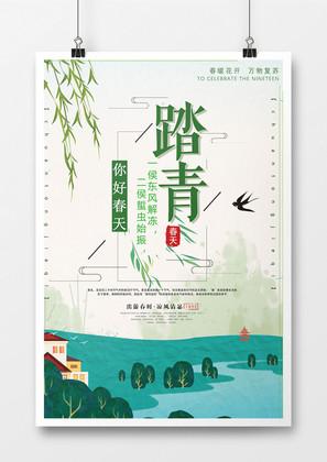 春季户外出游踏青海报设计PSD源文件