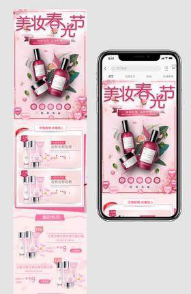 美妆节手机端模板