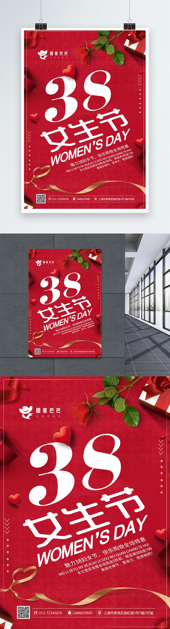 红色大气创意字体38女生节海报
