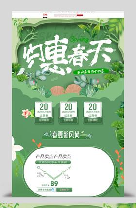 春夏新风尚芥末绿清新大气天猫淘宝新风尚促销首页