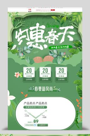 春夏新風尚芥末綠清新大氣天貓淘寶新風尚促銷首頁