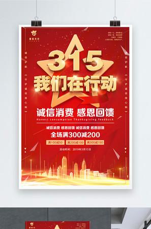 红金大气3.15我们在行动节日海报