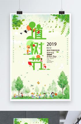 简约植树节植树造林海报