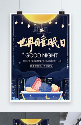 3.21世界睡眠日模板