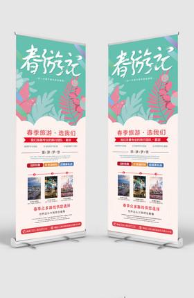 簡約清新時尚春季旅行社旅游活動促銷宣傳X展架易拉寶