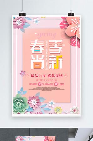 粉色系春季新品促销海报
