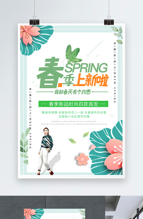 春季上新爆款清新海報
