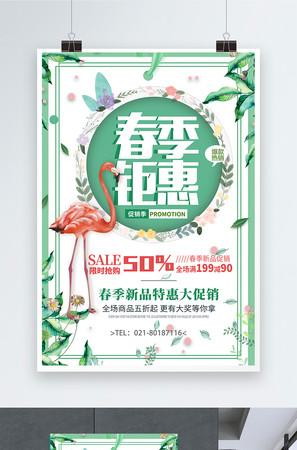 绿色清新时尚春季促销海报