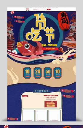 317吃货节日系风寿司美食刺身海鲜食品首页