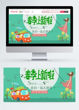清新手绘唯美春天出游季踏青海报