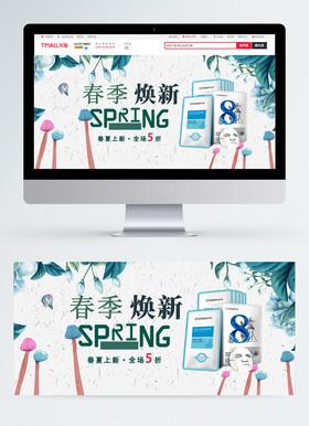 春天出游季踏青海报banner模板