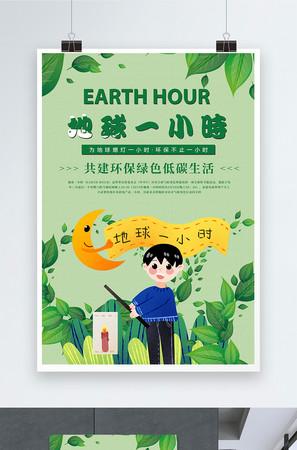 綠色地球一小時海報
