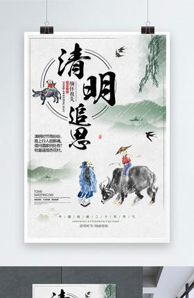中国风传统节日清明节海报