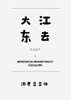 大江东去中文字体