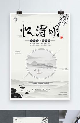 中国简约水墨风二十四节气清明节寒食节踏青