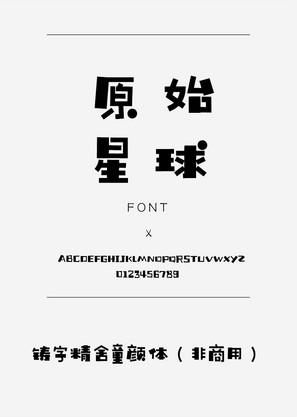 原始星球汉字中文字体