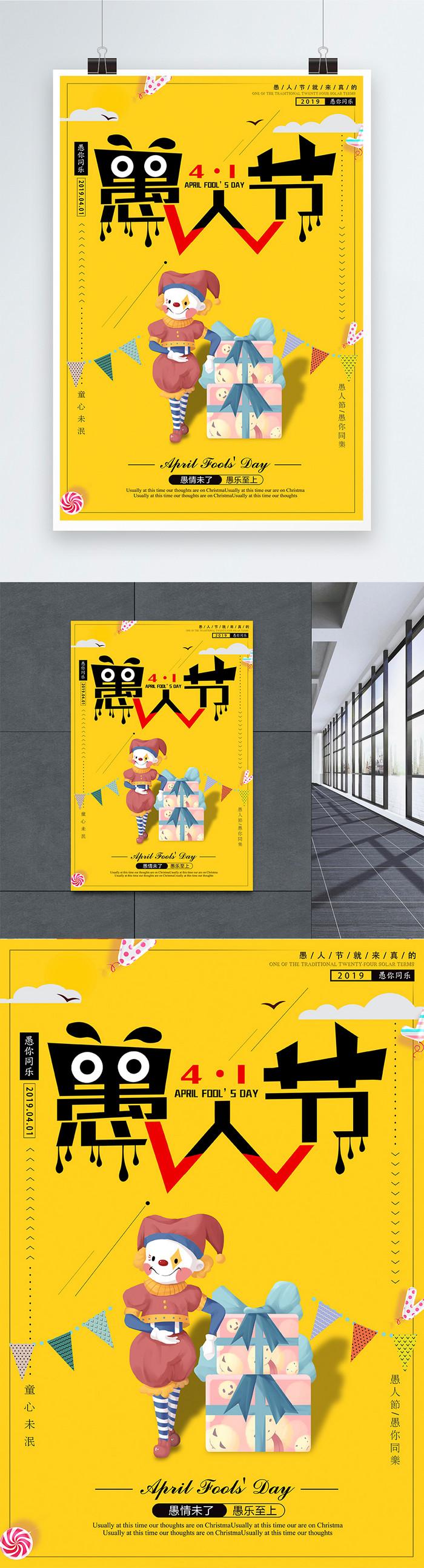 黄色愚人无极限愚人节宣传海报