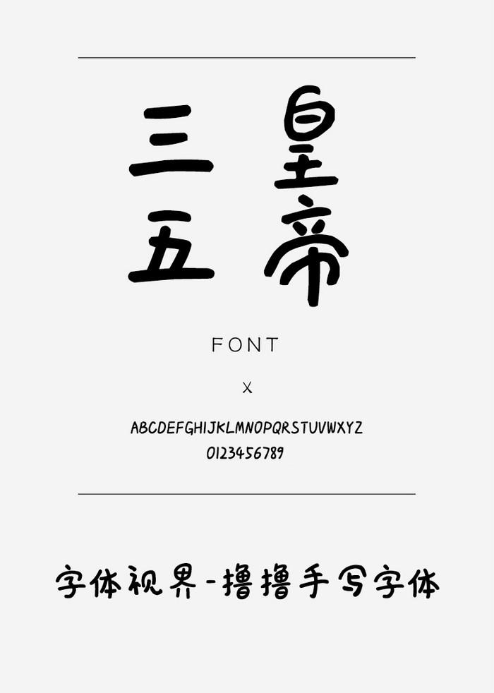 义启字体视界-撸撸手写字体