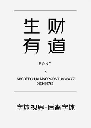 義啟字體視界-后裔字體