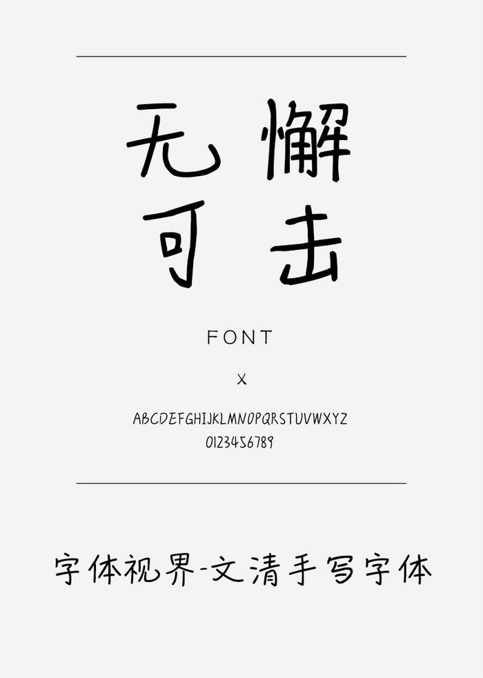 义启字体视界-文清手写字体