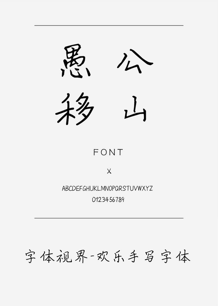 义启字体视界-欢乐手写字体