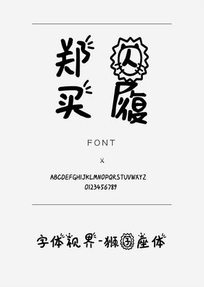 义启字体视界-狮子座体