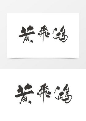 黄飞鸿书法字体矢量图