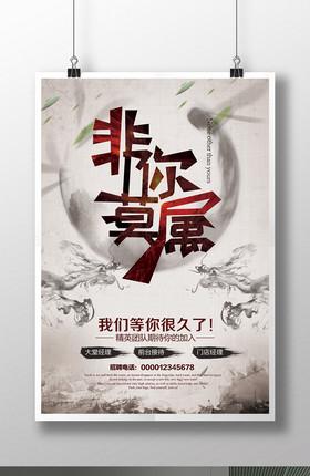 中国风招聘海报