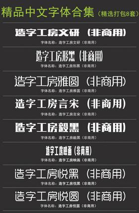 精选8款中文字体合集下载
