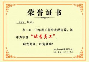 古典花边欧式荣誉证书
