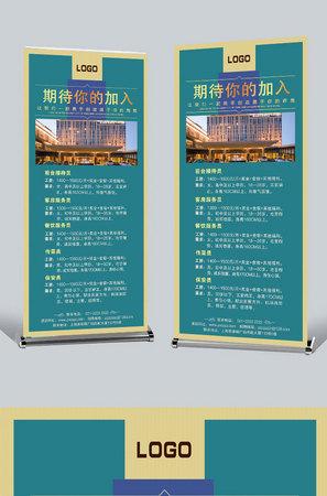 高端酒店飯店招聘X展架易拉寶模板