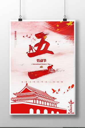 简约五一劳动节节日海报
