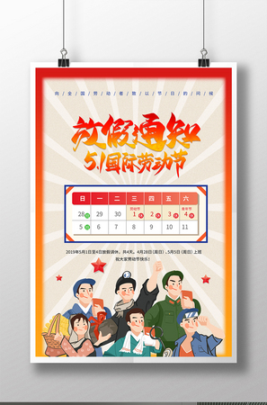 劳动节放假通知海报psd