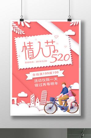 520情人节表白节浪漫花朵海报背景
