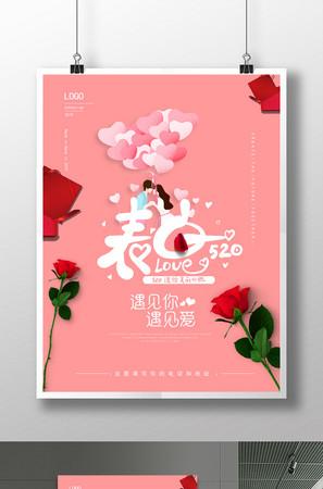 520表白节时尚小清新海报
