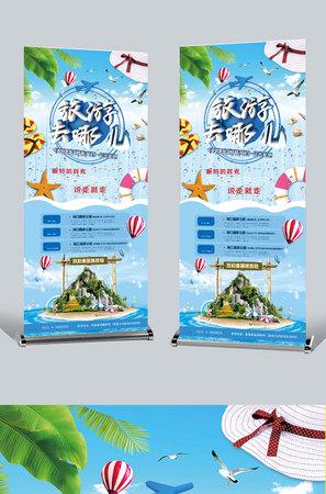假期旅行蓝色系海岛风热带元素旅行社促销通用易拉宝