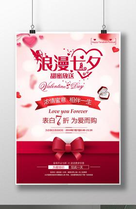 红色浪漫情人节七夕海报促销海报