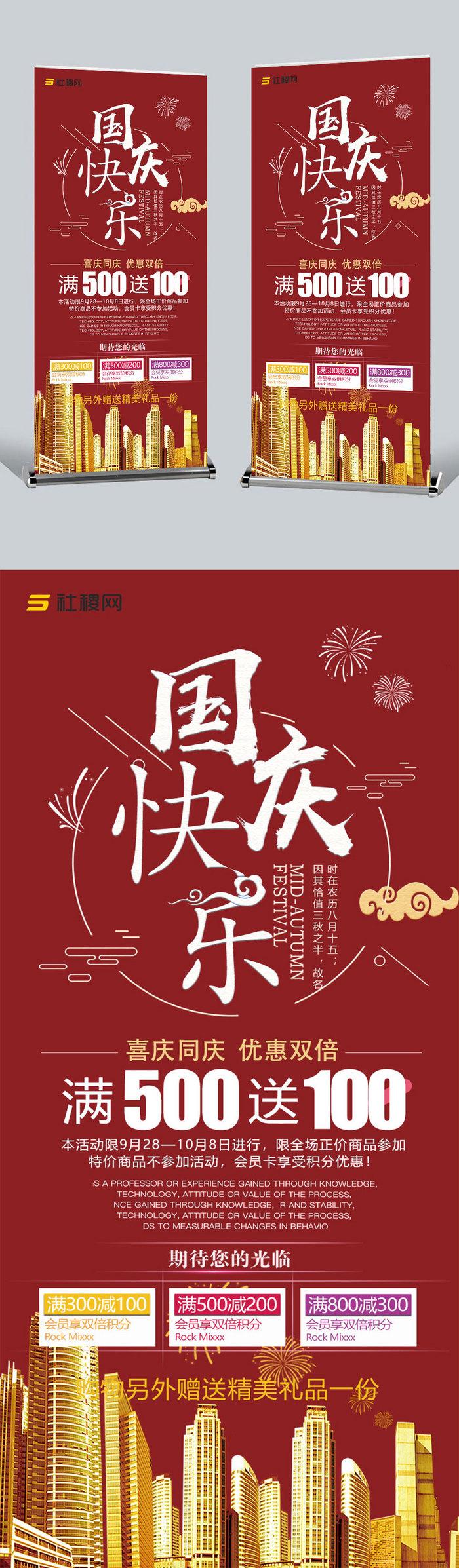 国庆促销狂欢易拉宝设计