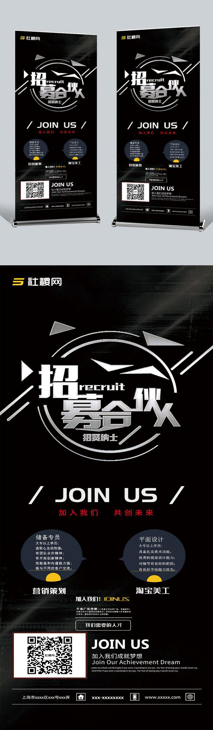 黑色风企业招聘X展架易拉宝模板