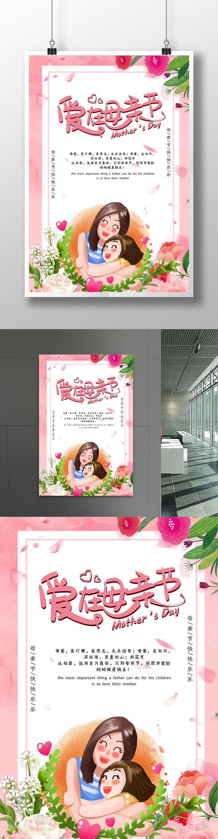 简约插画粉色感恩母亲节创意海报