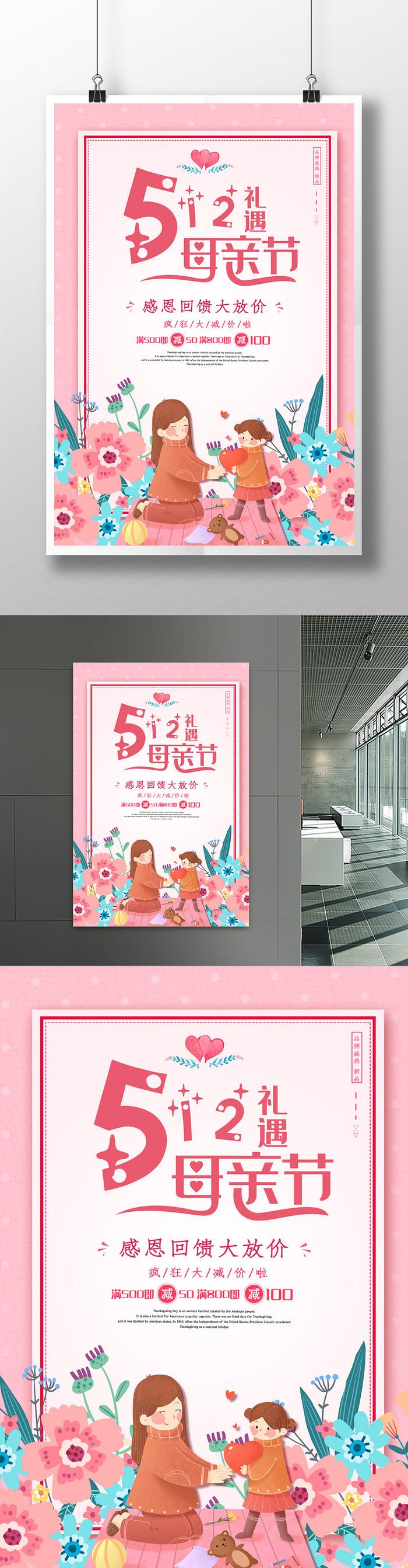 感恩母亲节温馨粉色节日活动宣传广告海报