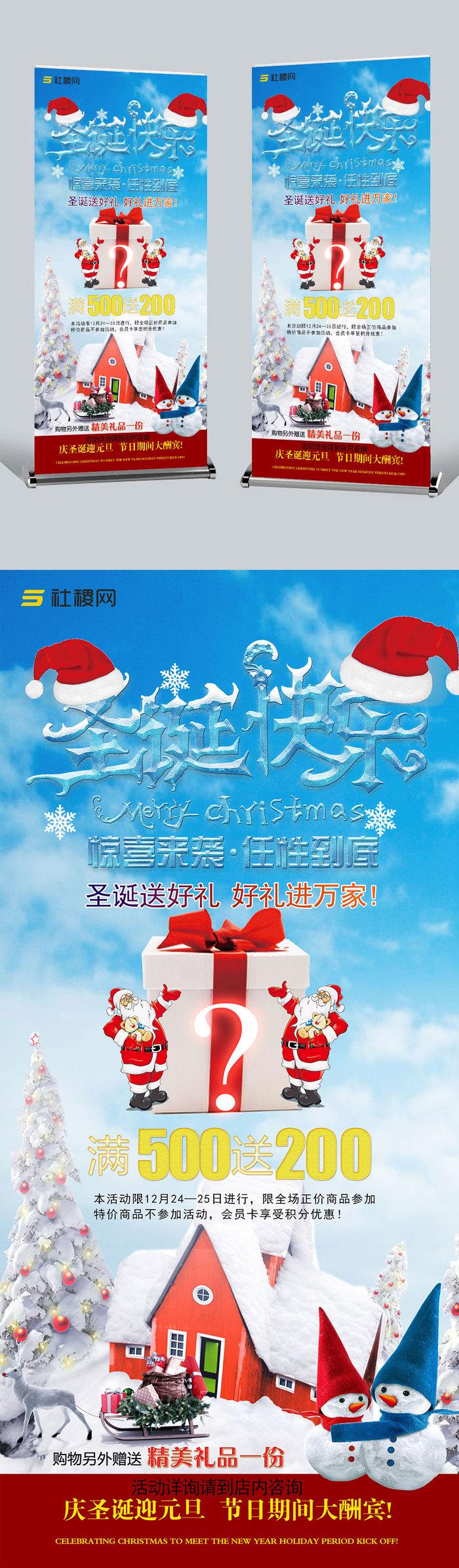 圣诞好礼促销展架